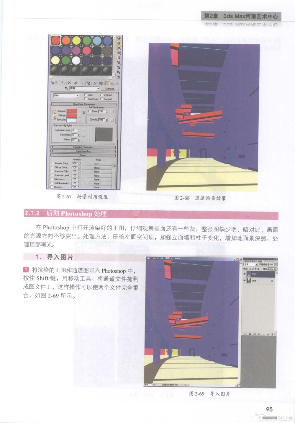 水晶石技法-3ds_Max&VRay室内空间表现_水晶石技法-3ds_Max&VRay室内空间表现_页面_101.jpg