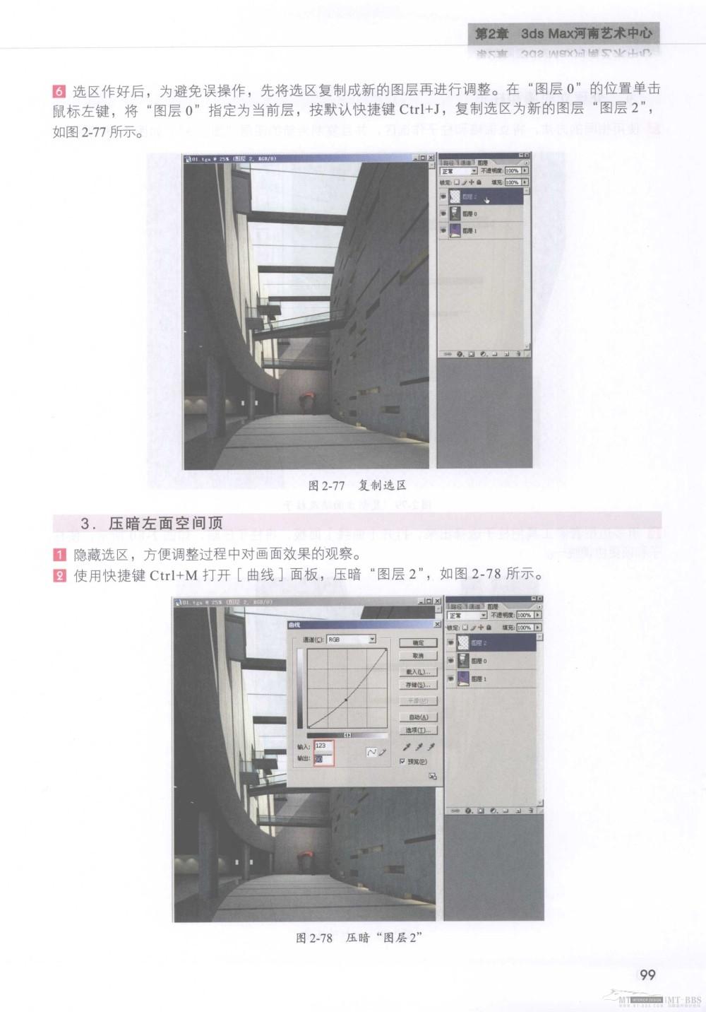 水晶石技法-3ds_Max&VRay室内空间表现_水晶石技法-3ds_Max&VRay室内空间表现_页面_105.jpg
