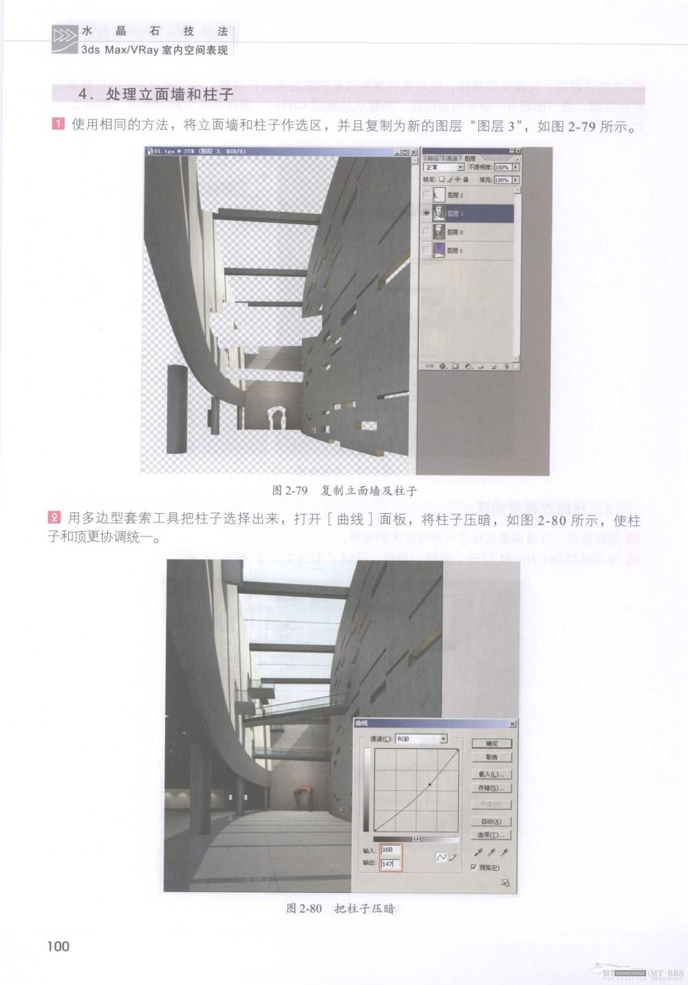 水晶石技法-3ds_Max&VRay室内空间表现_水晶石技法-3ds_Max&VRay室内空间表现_页面_106.jpg
