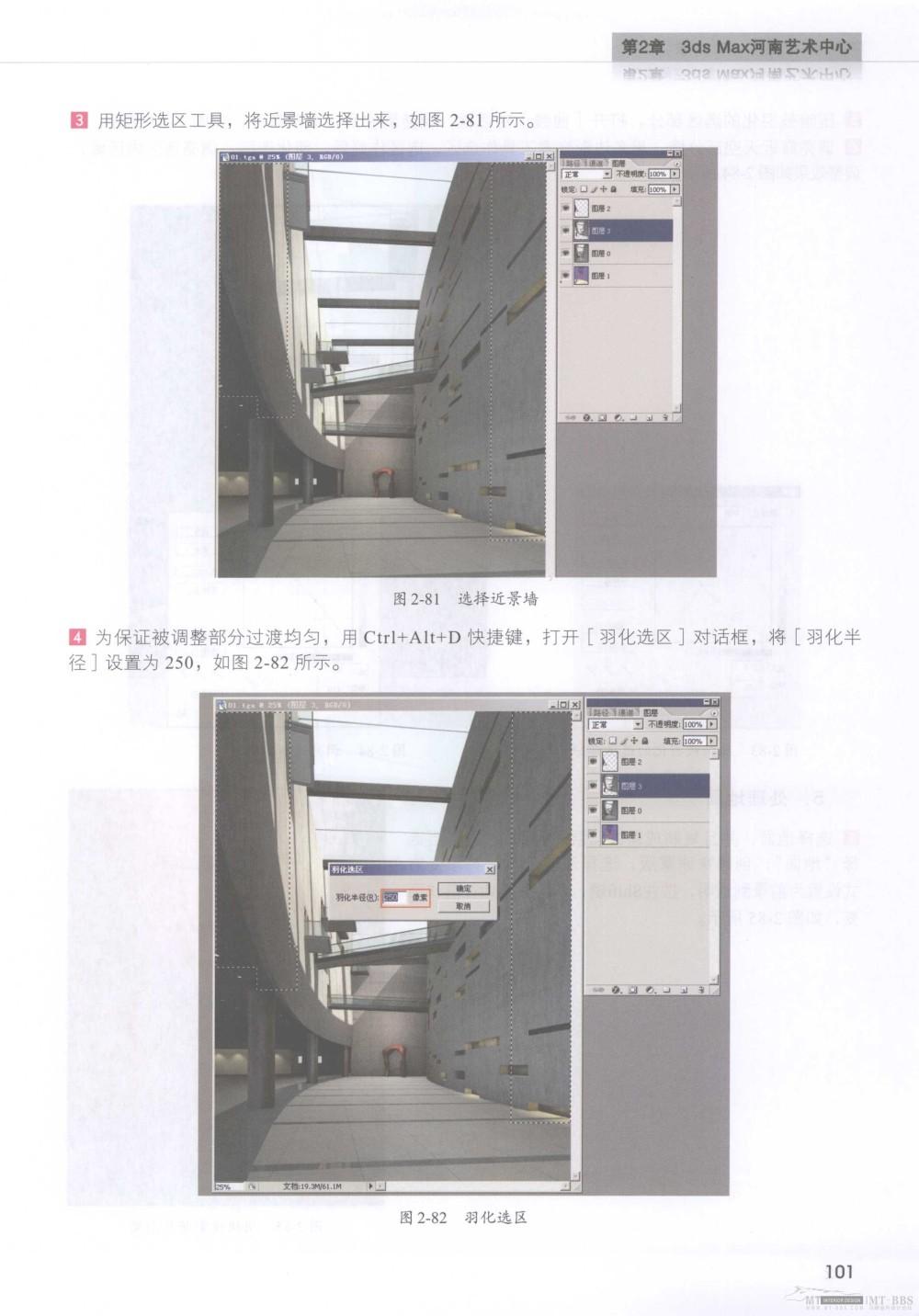 水晶石技法-3ds_Max&VRay室内空间表现_水晶石技法-3ds_Max&VRay室内空间表现_页面_107.jpg