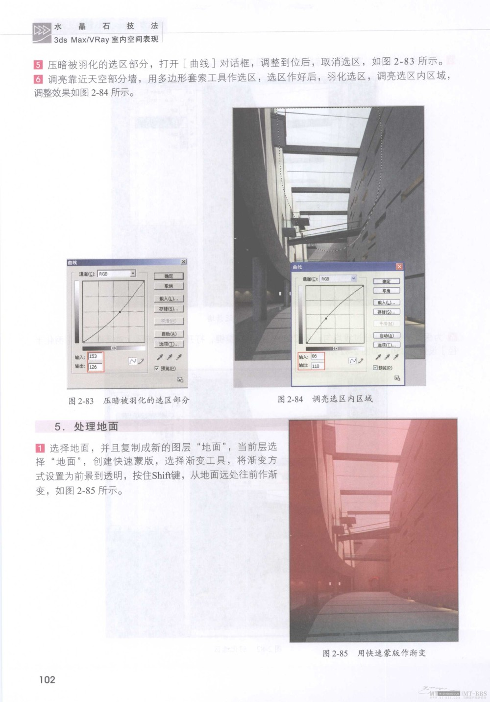 水晶石技法-3ds_Max&VRay室内空间表现_水晶石技法-3ds_Max&VRay室内空间表现_页面_108.jpg
