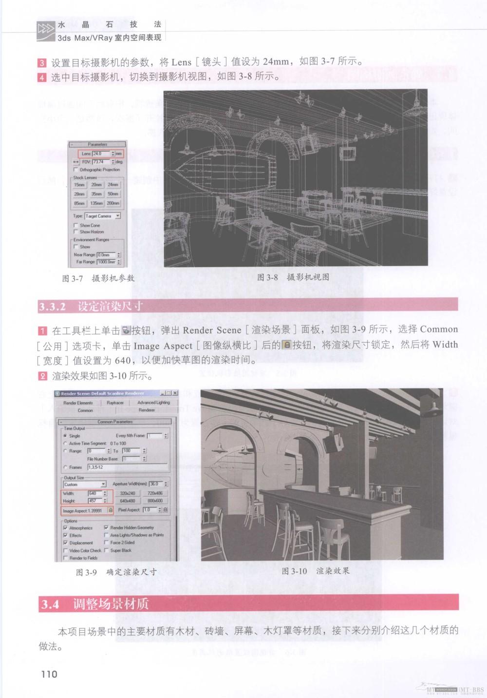 水晶石技法-3ds_Max&VRay室内空间表现_水晶石技法-3ds_Max&VRay室内空间表现_页面_116.jpg
