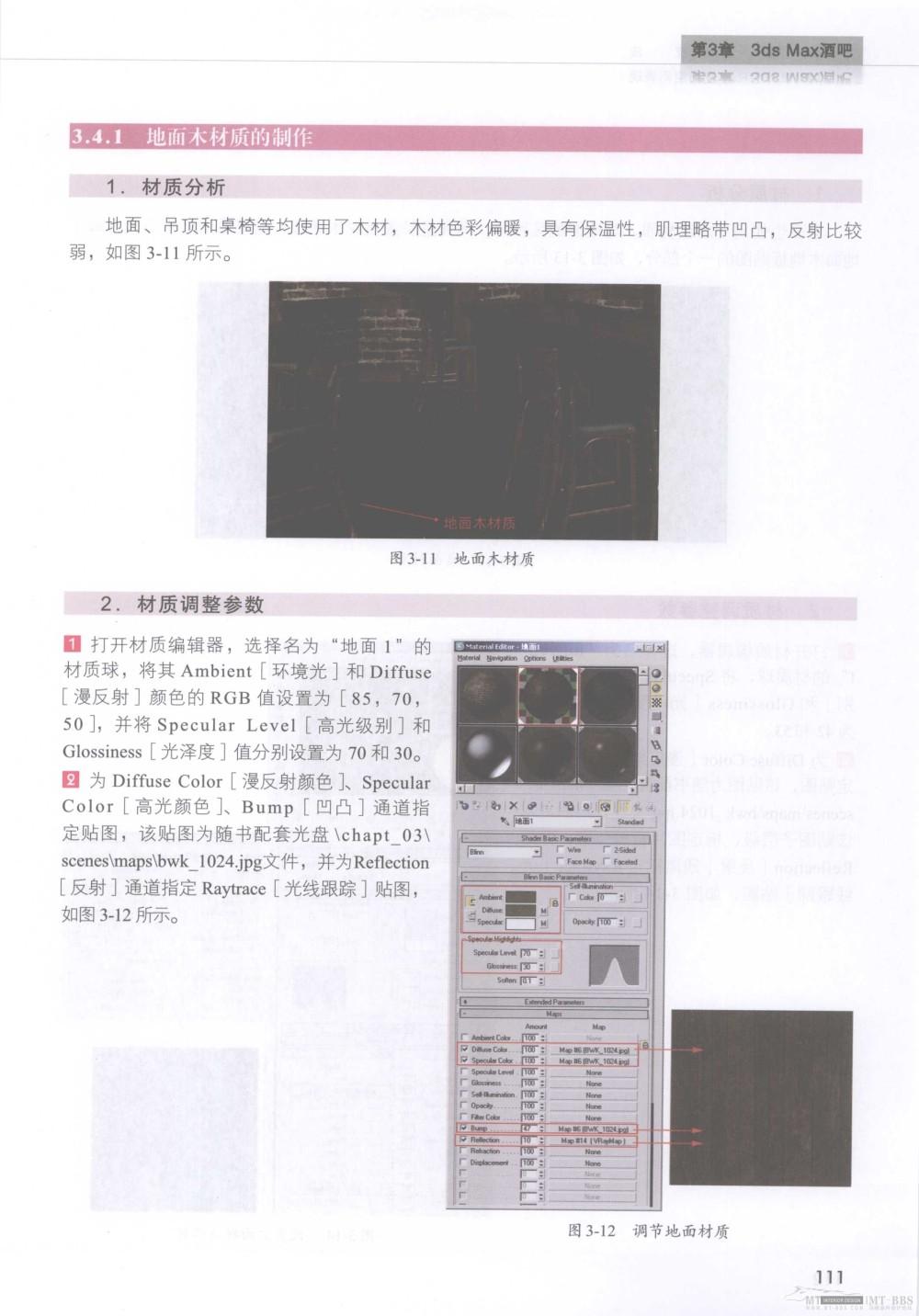 水晶石技法-3ds_Max&VRay室内空间表现_水晶石技法-3ds_Max&VRay室内空间表现_页面_117.jpg