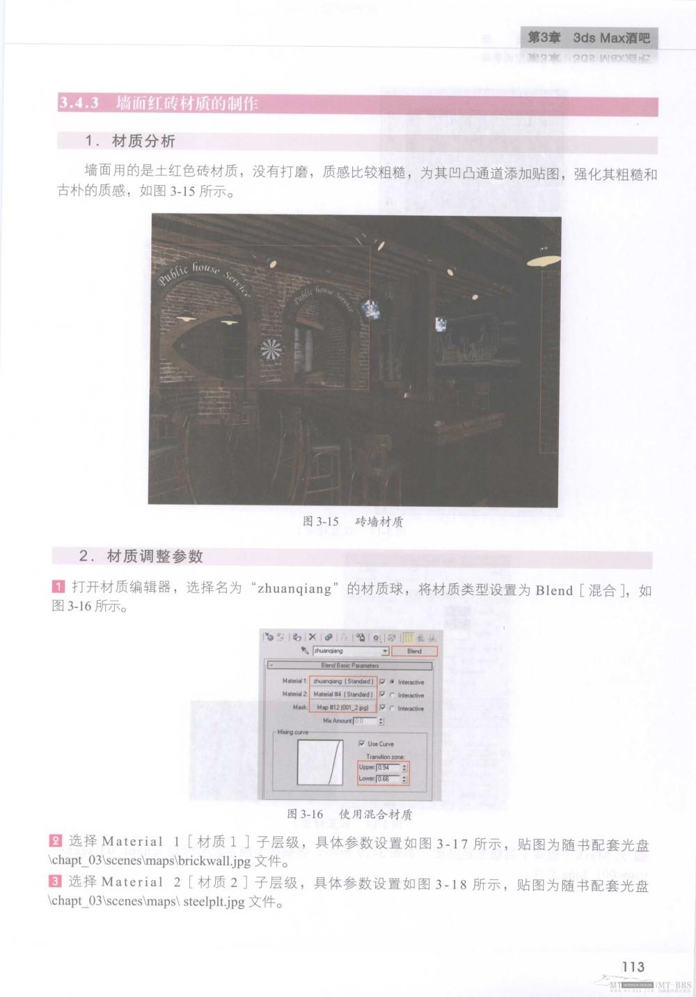 水晶石技法-3ds_Max&VRay室内空间表现_水晶石技法-3ds_Max&VRay室内空间表现_页面_119.jpg