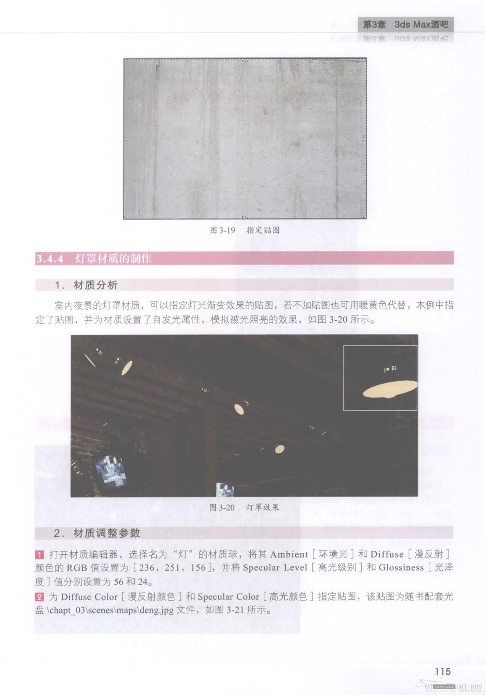 水晶石技法-3ds_Max&VRay室内空间表现_水晶石技法-3ds_Max&VRay室内空间表现_页面_121.jpg