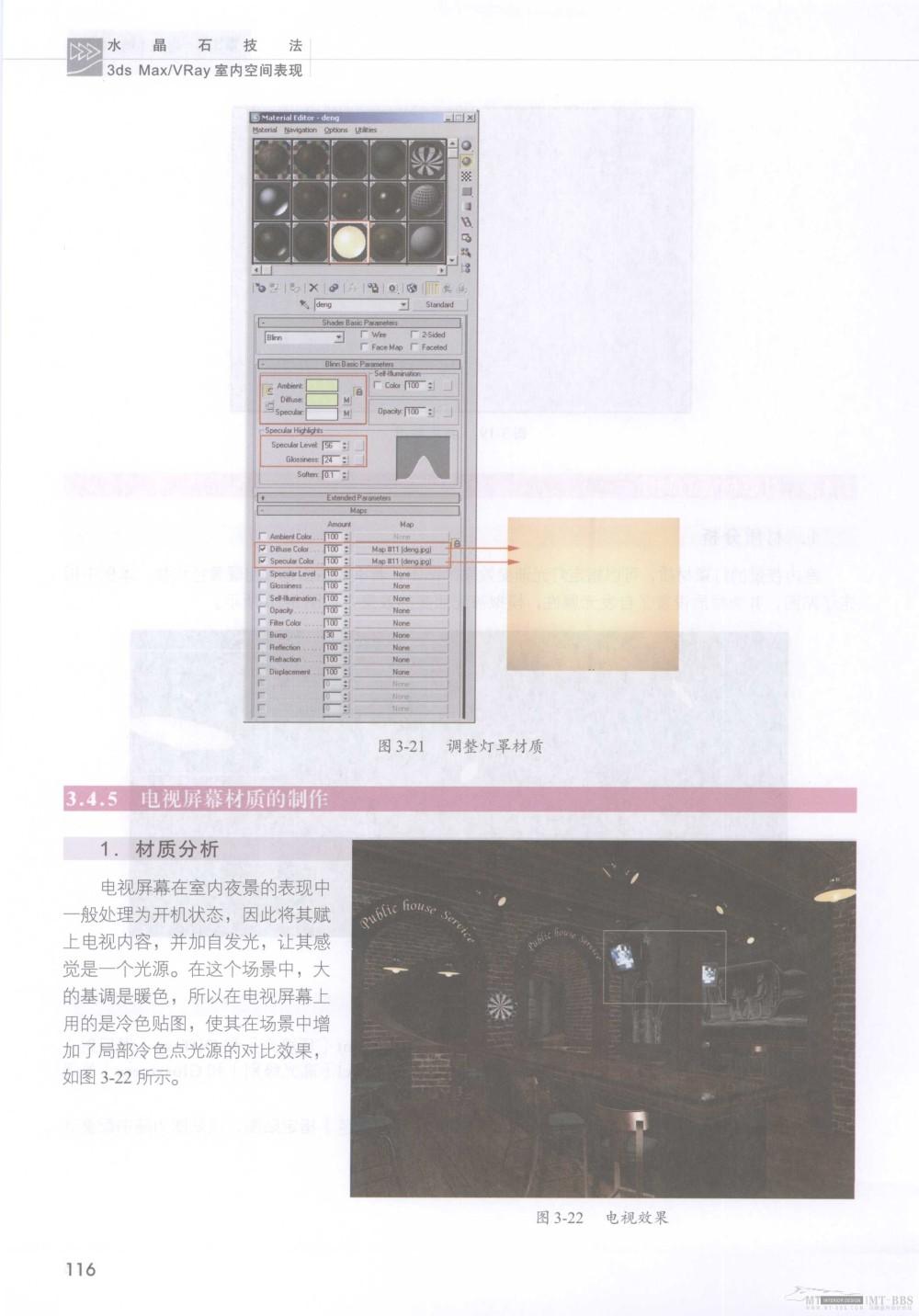 水晶石技法-3ds_Max&VRay室内空间表现_水晶石技法-3ds_Max&VRay室内空间表现_页面_122.jpg