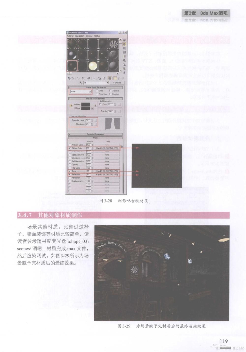 水晶石技法-3ds_Max&VRay室内空间表现_水晶石技法-3ds_Max&VRay室内空间表现_页面_125.jpg