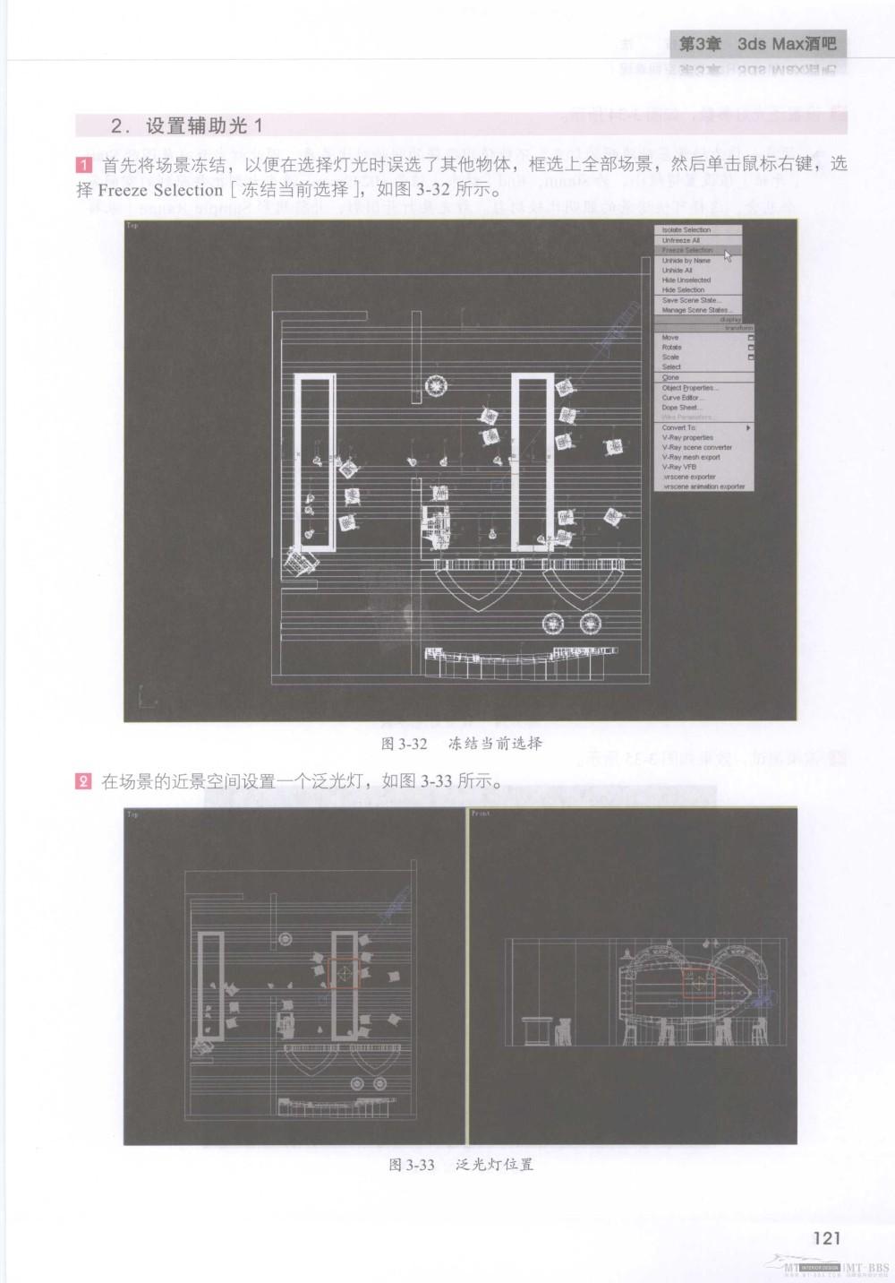 水晶石技法-3ds_Max&VRay室内空间表现_水晶石技法-3ds_Max&VRay室内空间表现_页面_127.jpg