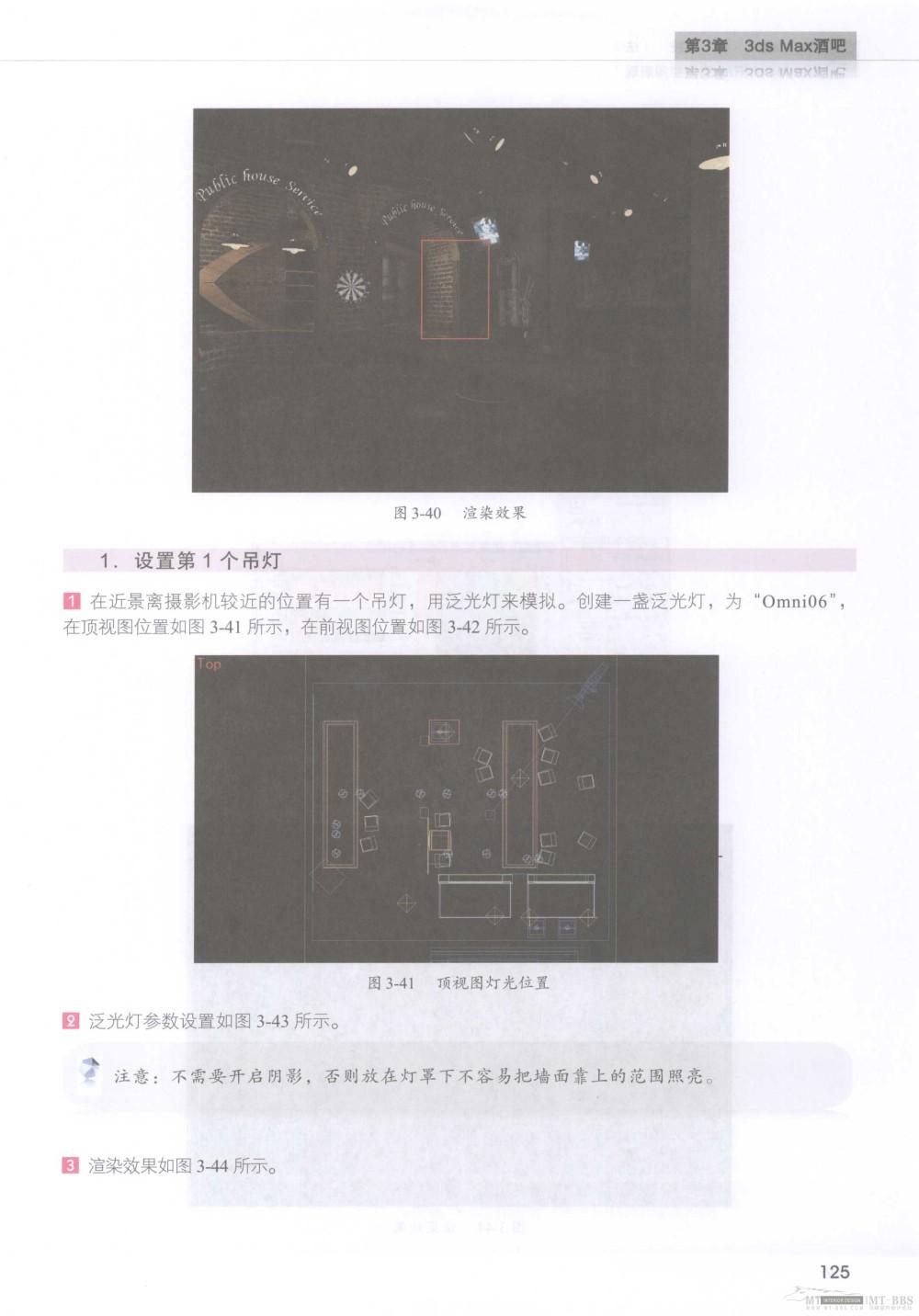 水晶石技法-3ds_Max&VRay室内空间表现_水晶石技法-3ds_Max&VRay室内空间表现_页面_131.jpg