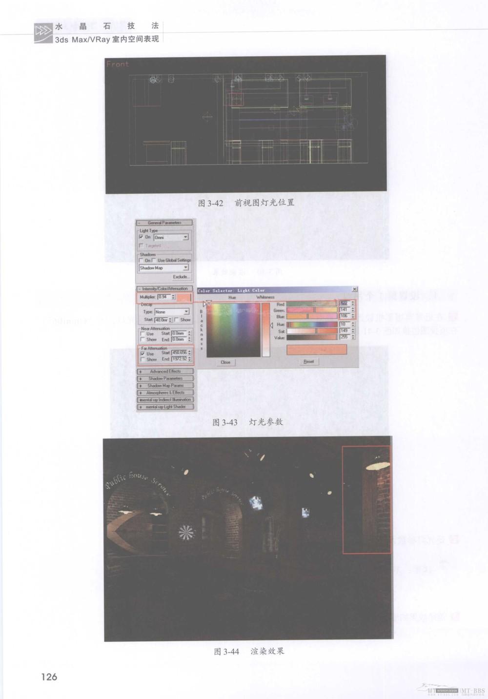 水晶石技法-3ds_Max&VRay室内空间表现_水晶石技法-3ds_Max&VRay室内空间表现_页面_132.jpg