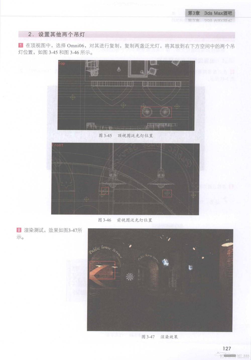 水晶石技法-3ds_Max&VRay室内空间表现_水晶石技法-3ds_Max&VRay室内空间表现_页面_133.jpg