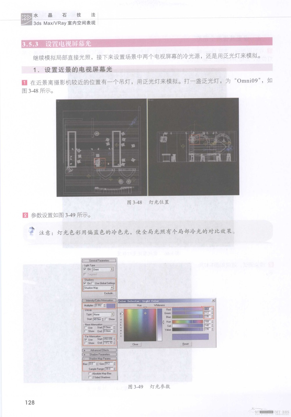 水晶石技法-3ds_Max&VRay室内空间表现_水晶石技法-3ds_Max&VRay室内空间表现_页面_134.jpg