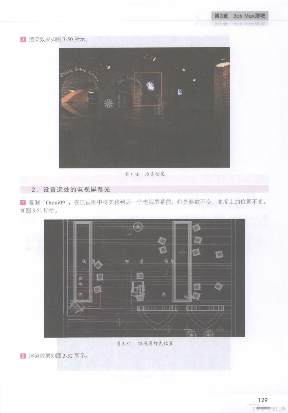水晶石技法-3ds_Max&VRay室内空间表现_水晶石技法-3ds_Max&VRay室内空间表现_页面_135.jpg