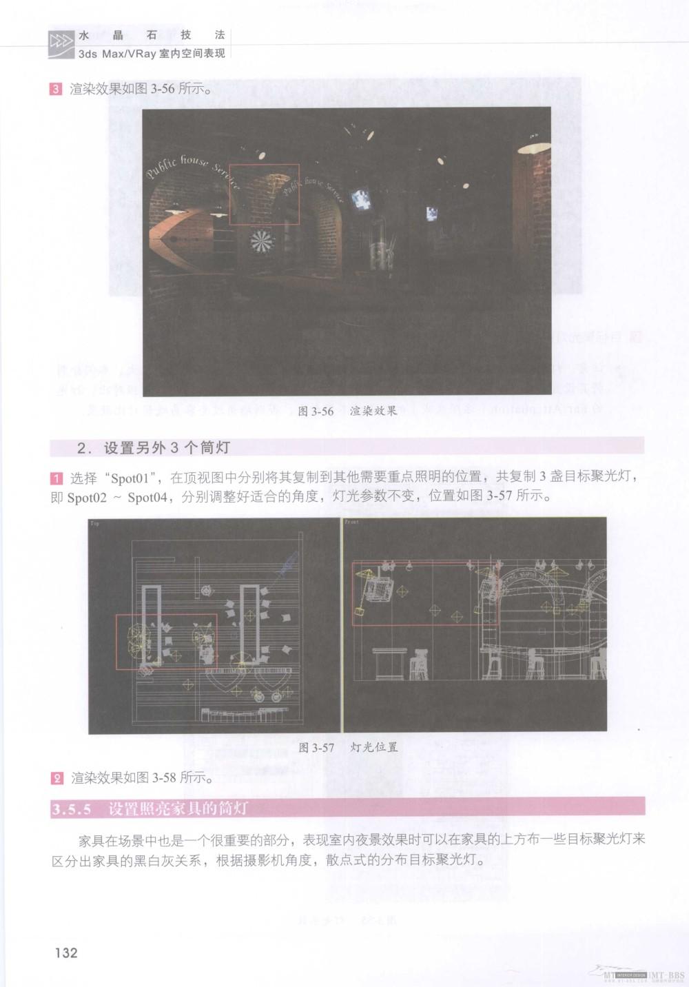 水晶石技法-3ds_Max&VRay室内空间表现_水晶石技法-3ds_Max&VRay室内空间表现_页面_138.jpg