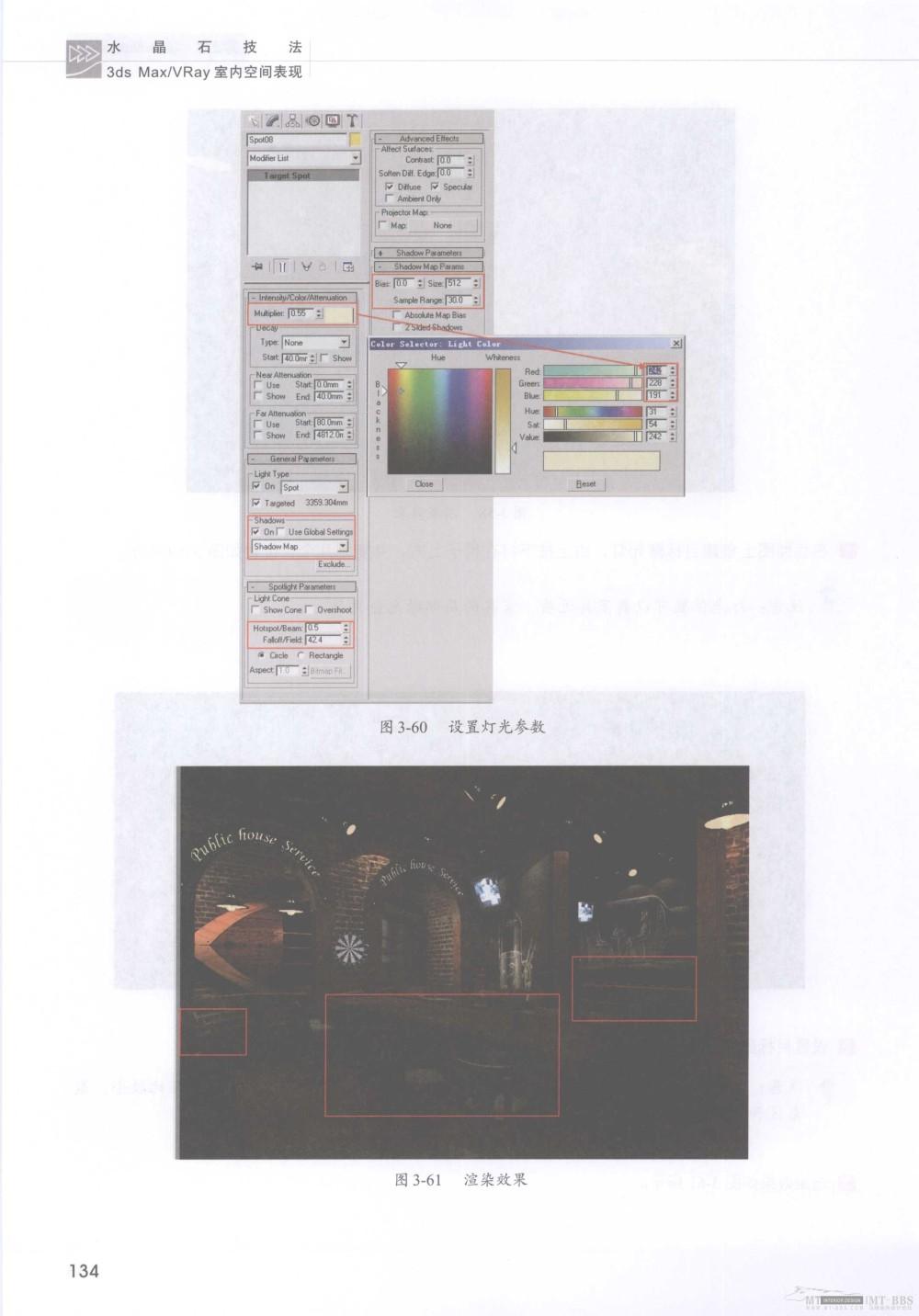 水晶石技法-3ds_Max&VRay室内空间表现_水晶石技法-3ds_Max&VRay室内空间表现_页面_140.jpg
