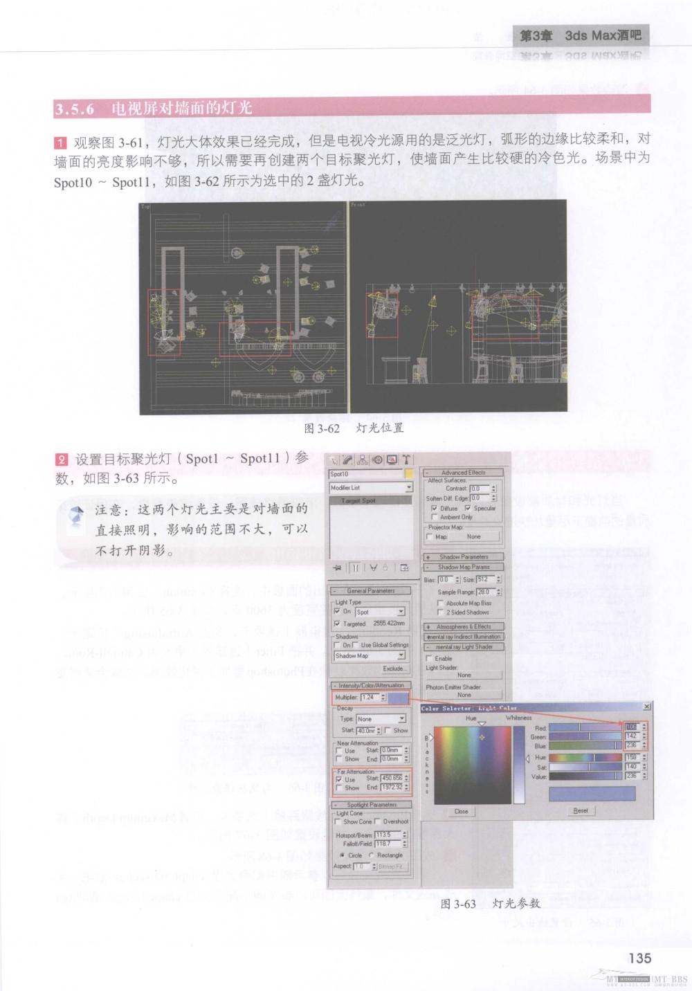 水晶石技法-3ds_Max&VRay室内空间表现_水晶石技法-3ds_Max&VRay室内空间表现_页面_141.jpg