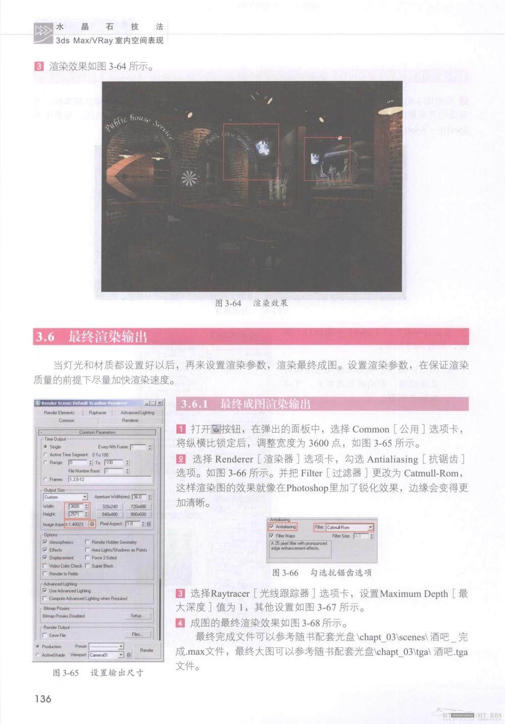水晶石技法-3ds_Max&VRay室内空间表现_水晶石技法-3ds_Max&VRay室内空间表现_页面_142.jpg