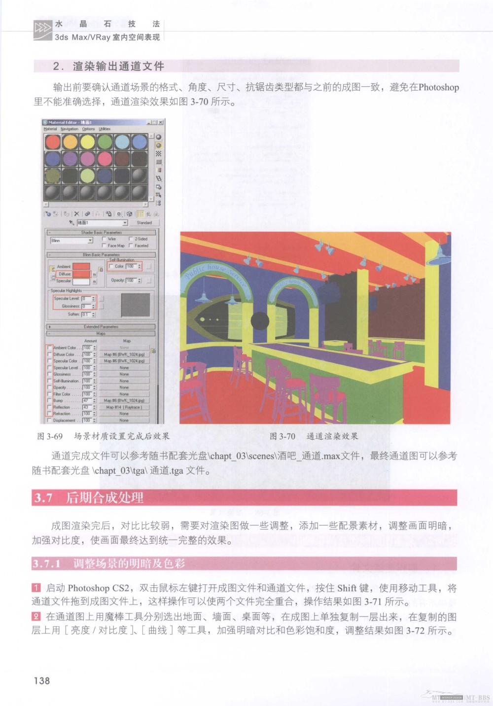 水晶石技法-3ds_Max&VRay室内空间表现_水晶石技法-3ds_Max&VRay室内空间表现_页面_144.jpg