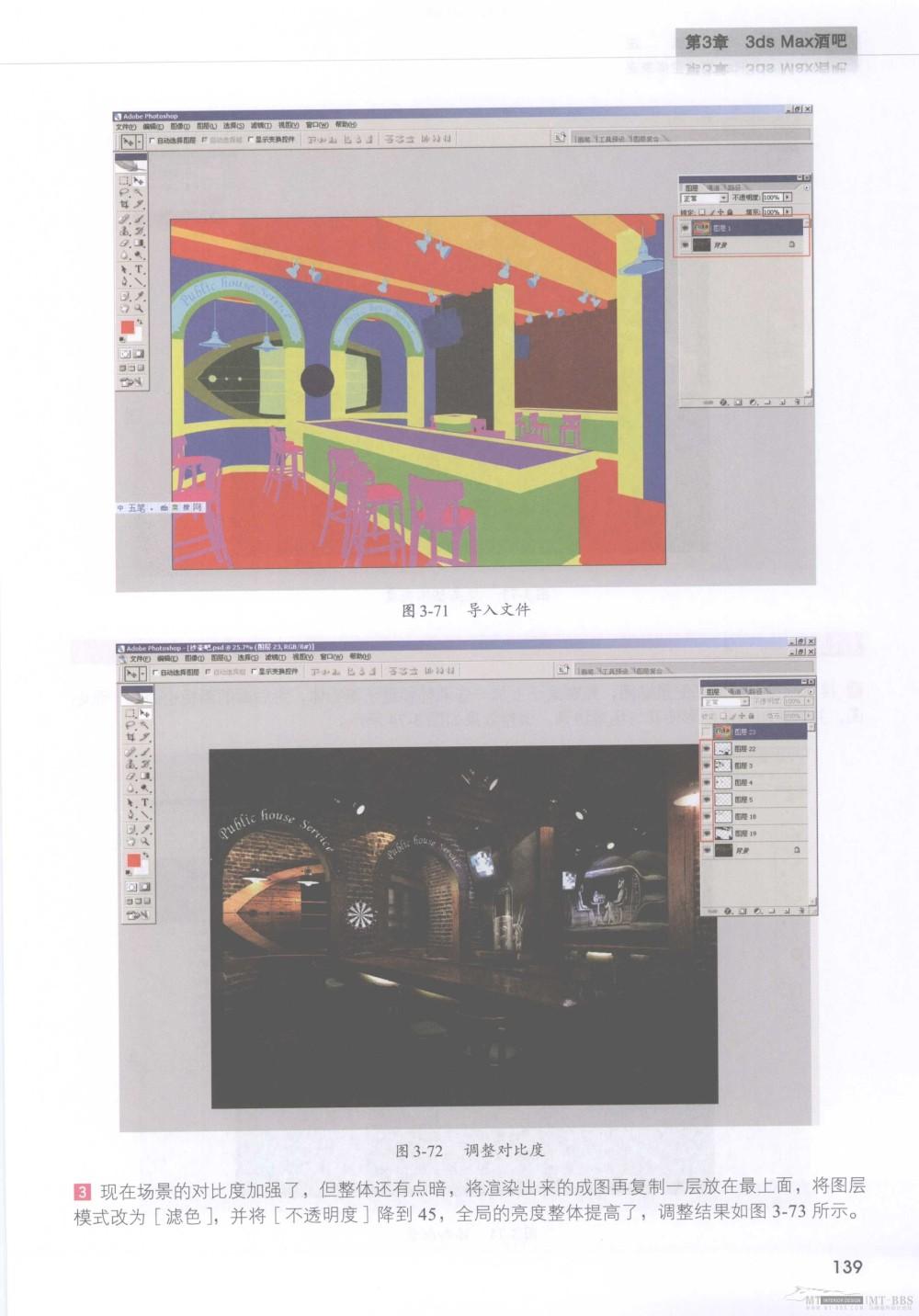 水晶石技法-3ds_Max&VRay室内空间表现_水晶石技法-3ds_Max&VRay室内空间表现_页面_145.jpg
