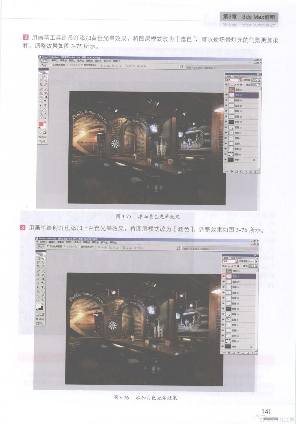 水晶石技法-3ds_Max&VRay室内空间表现_水晶石技法-3ds_Max&VRay室内空间表现_页面_147.jpg
