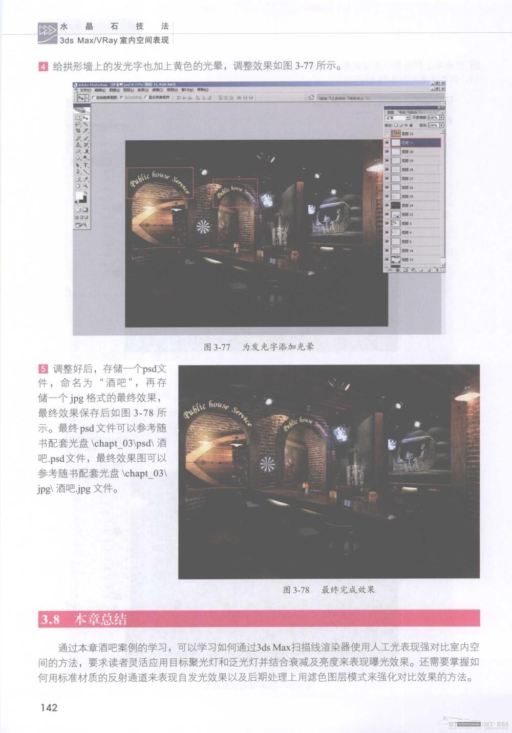 水晶石技法-3ds_Max&VRay室内空间表现_水晶石技法-3ds_Max&VRay室内空间表现_页面_148.jpg