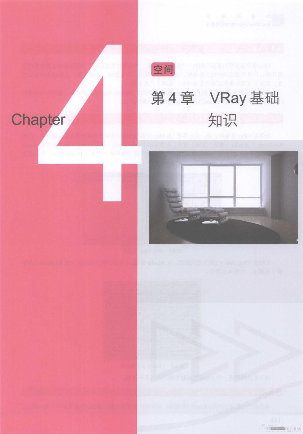 水晶石技法-3ds_Max&VRay室内空间表现_水晶石技法-3ds_Max&VRay室内空间表现_页面_149.jpg