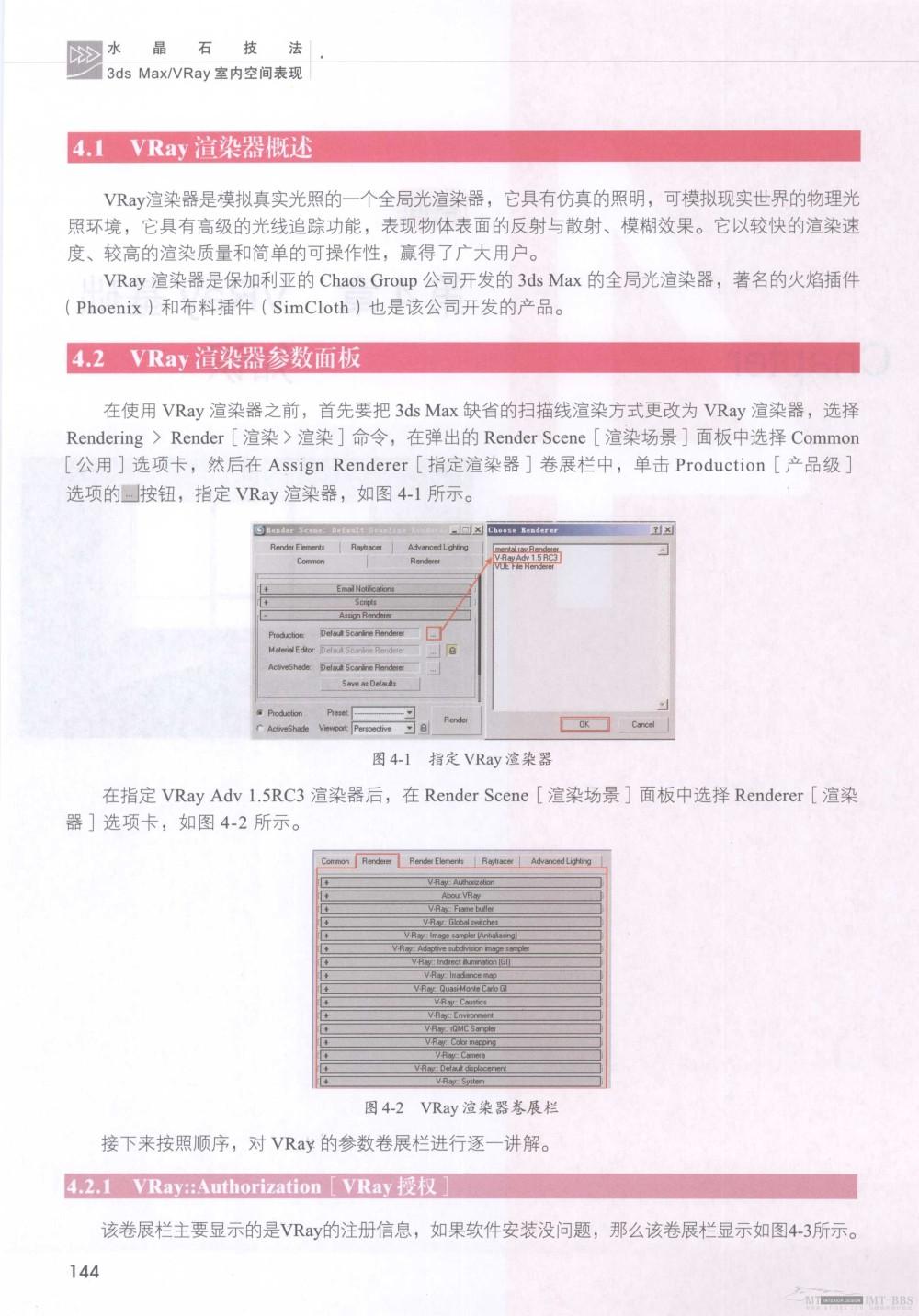 水晶石技法-3ds_Max&VRay室内空间表现_水晶石技法-3ds_Max&VRay室内空间表现_页面_150.jpg