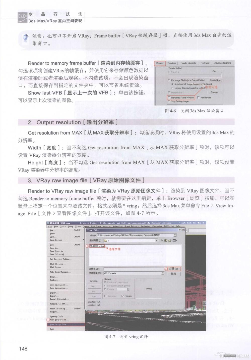 水晶石技法-3ds_Max&VRay室内空间表现_水晶石技法-3ds_Max&VRay室内空间表现_页面_152.jpg