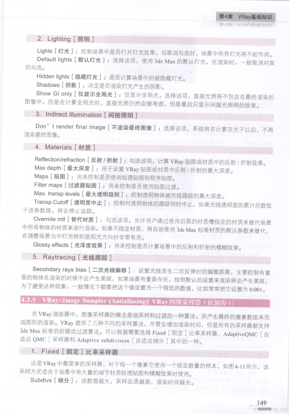 水晶石技法-3ds_Max&VRay室内空间表现_水晶石技法-3ds_Max&VRay室内空间表现_页面_155.jpg