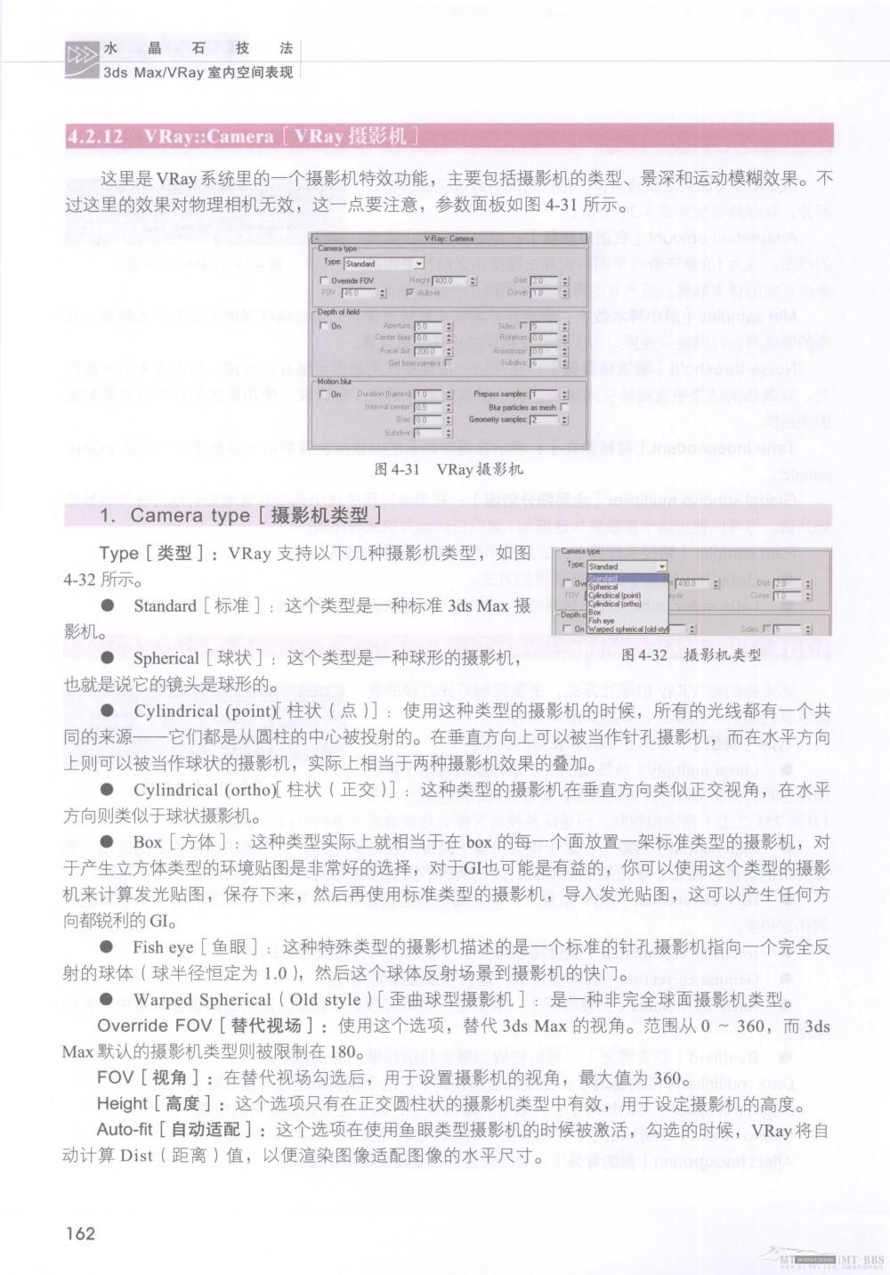 水晶石技法-3ds_Max&VRay室内空间表现_水晶石技法-3ds_Max&VRay室内空间表现_页面_168.jpg
