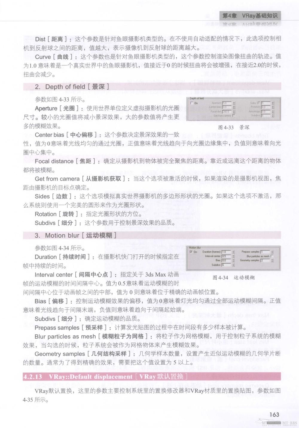 水晶石技法-3ds_Max&VRay室内空间表现_水晶石技法-3ds_Max&VRay室内空间表现_页面_169.jpg