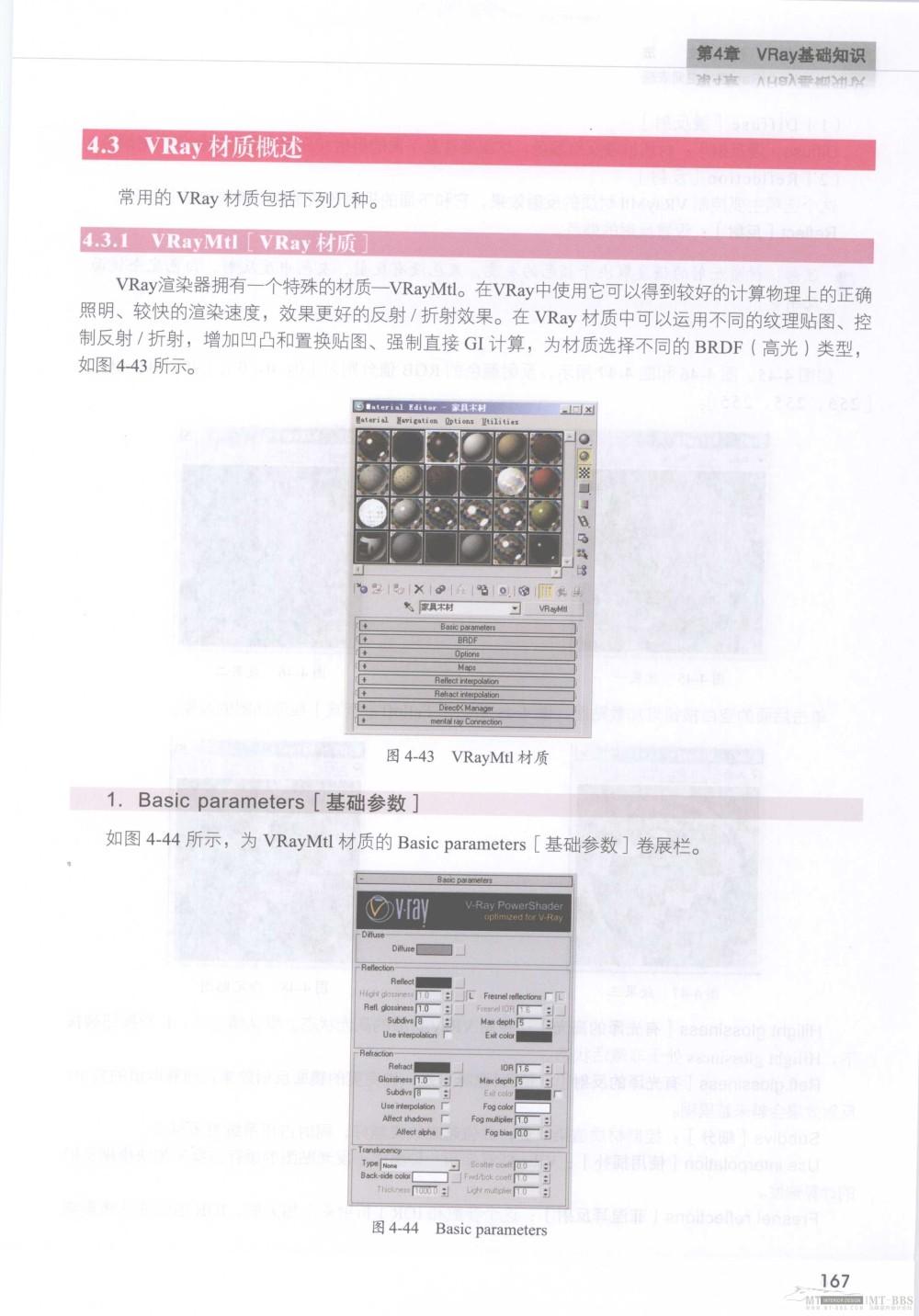 水晶石技法-3ds_Max&VRay室内空间表现_水晶石技法-3ds_Max&VRay室内空间表现_页面_173.jpg