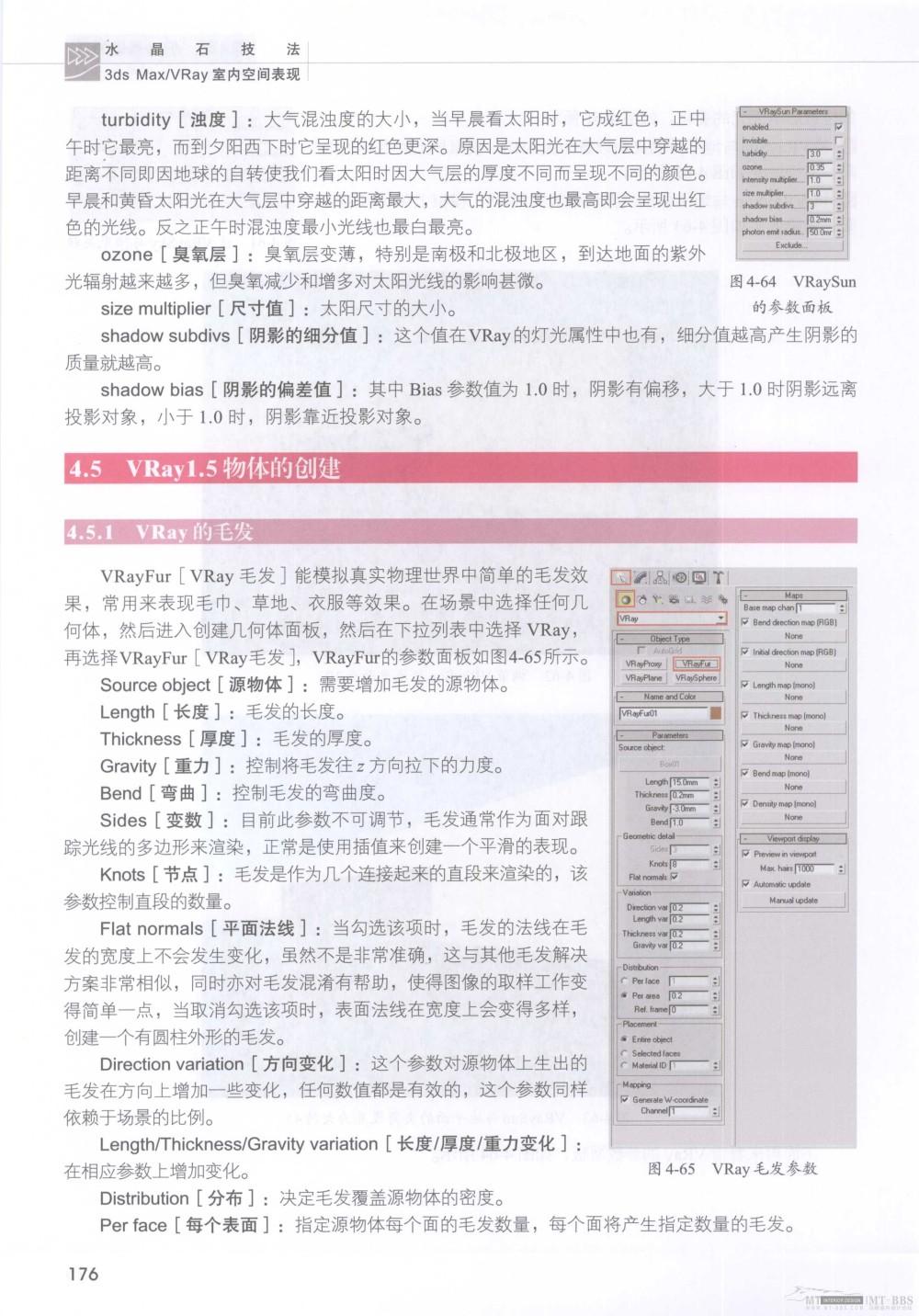水晶石技法-3ds_Max&VRay室内空间表现_水晶石技法-3ds_Max&VRay室内空间表现_页面_182.jpg