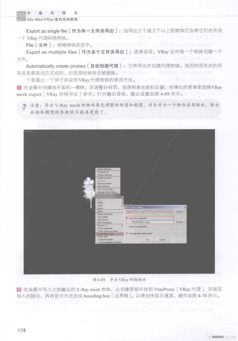 水晶石技法-3ds_Max&VRay室内空间表现_水晶石技法-3ds_Max&VRay室内空间表现_页面_184.jpg