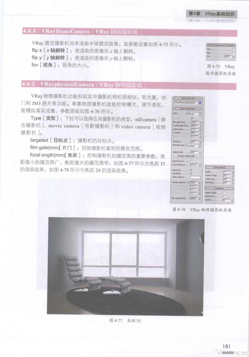 水晶石技法-3ds_Max&VRay室内空间表现_水晶石技法-3ds_Max&VRay室内空间表现_页面_187.jpg