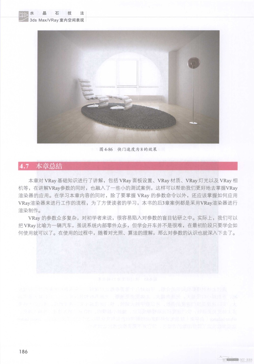 水晶石技法-3ds_Max&VRay室内空间表现_水晶石技法-3ds_Max&VRay室内空间表现_页面_192.jpg