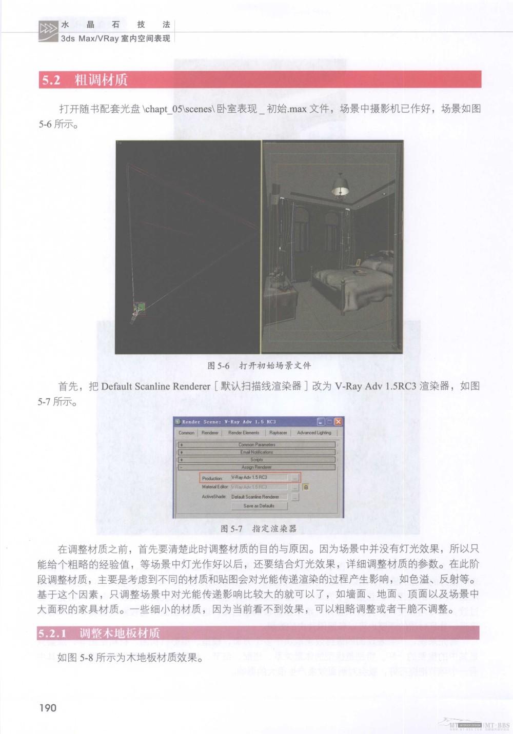 水晶石技法-3ds_Max&VRay室内空间表现_水晶石技法-3ds_Max&VRay室内空间表现_页面_196.jpg