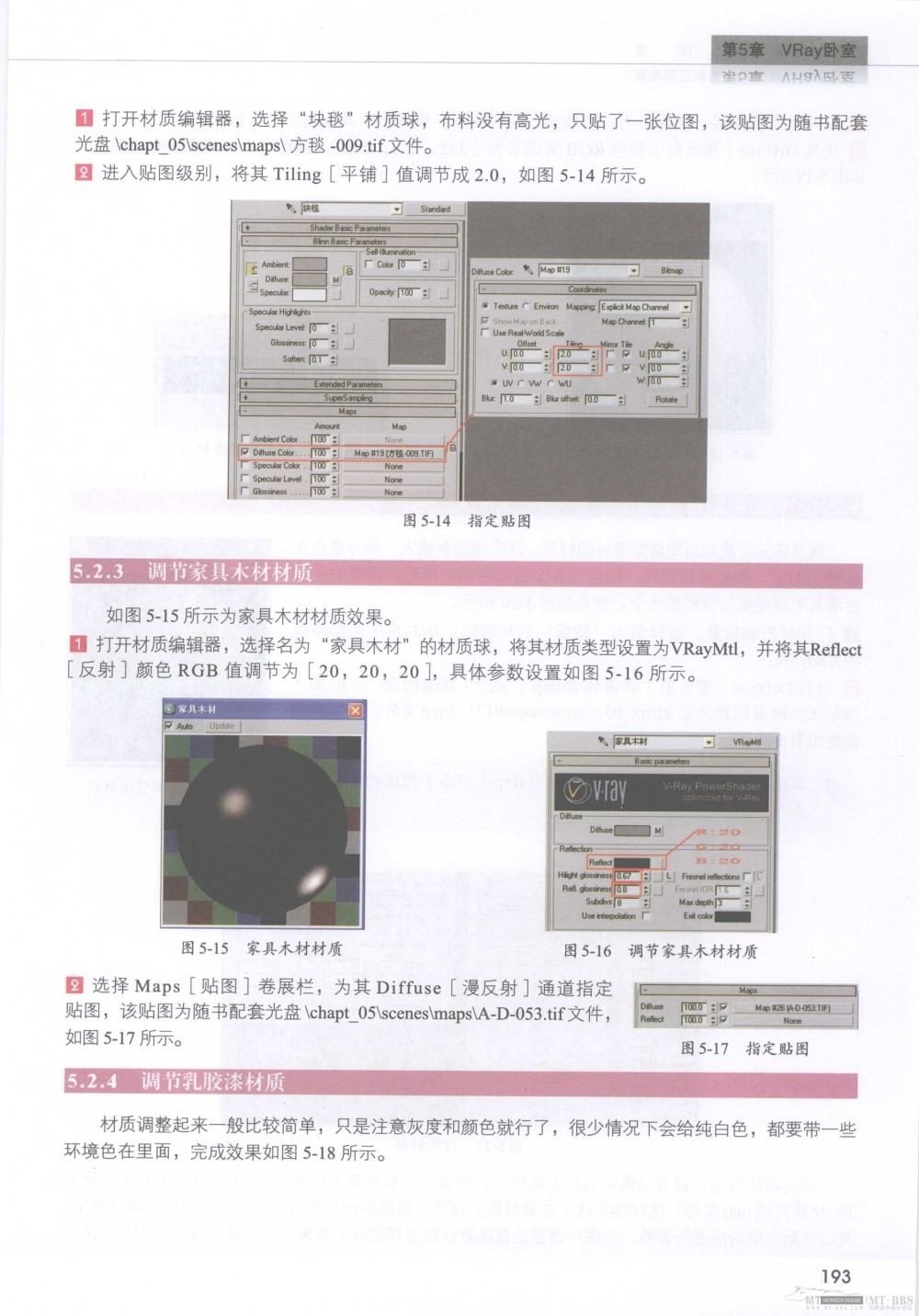水晶石技法-3ds_Max&VRay室内空间表现_水晶石技法-3ds_Max&VRay室内空间表现_页面_199.jpg