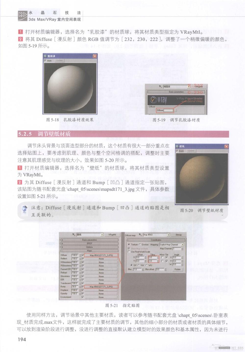水晶石技法-3ds_Max&VRay室内空间表现_水晶石技法-3ds_Max&VRay室内空间表现_页面_200.jpg