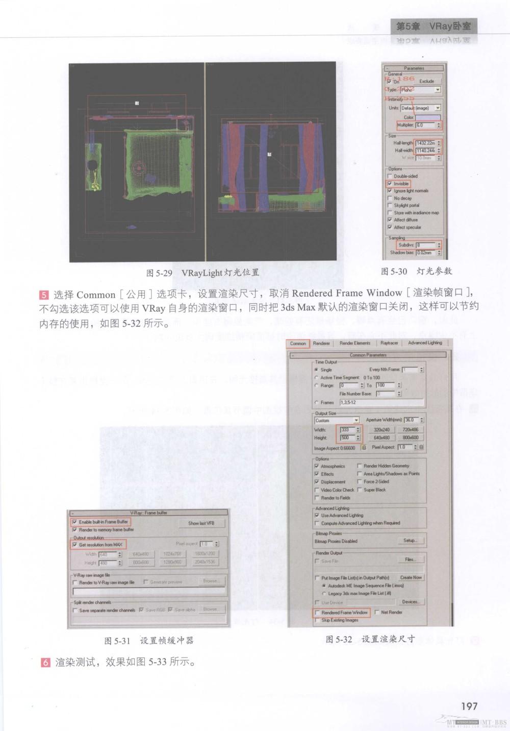 水晶石技法-3ds_Max&VRay室内空间表现_水晶石技法-3ds_Max&VRay室内空间表现_页面_203.jpg
