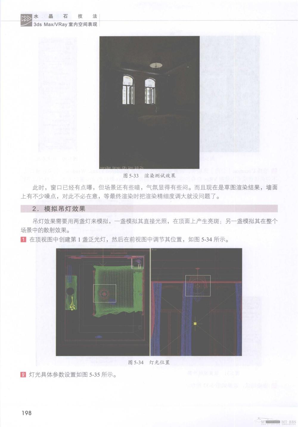 水晶石技法-3ds_Max&VRay室内空间表现_水晶石技法-3ds_Max&VRay室内空间表现_页面_204.jpg