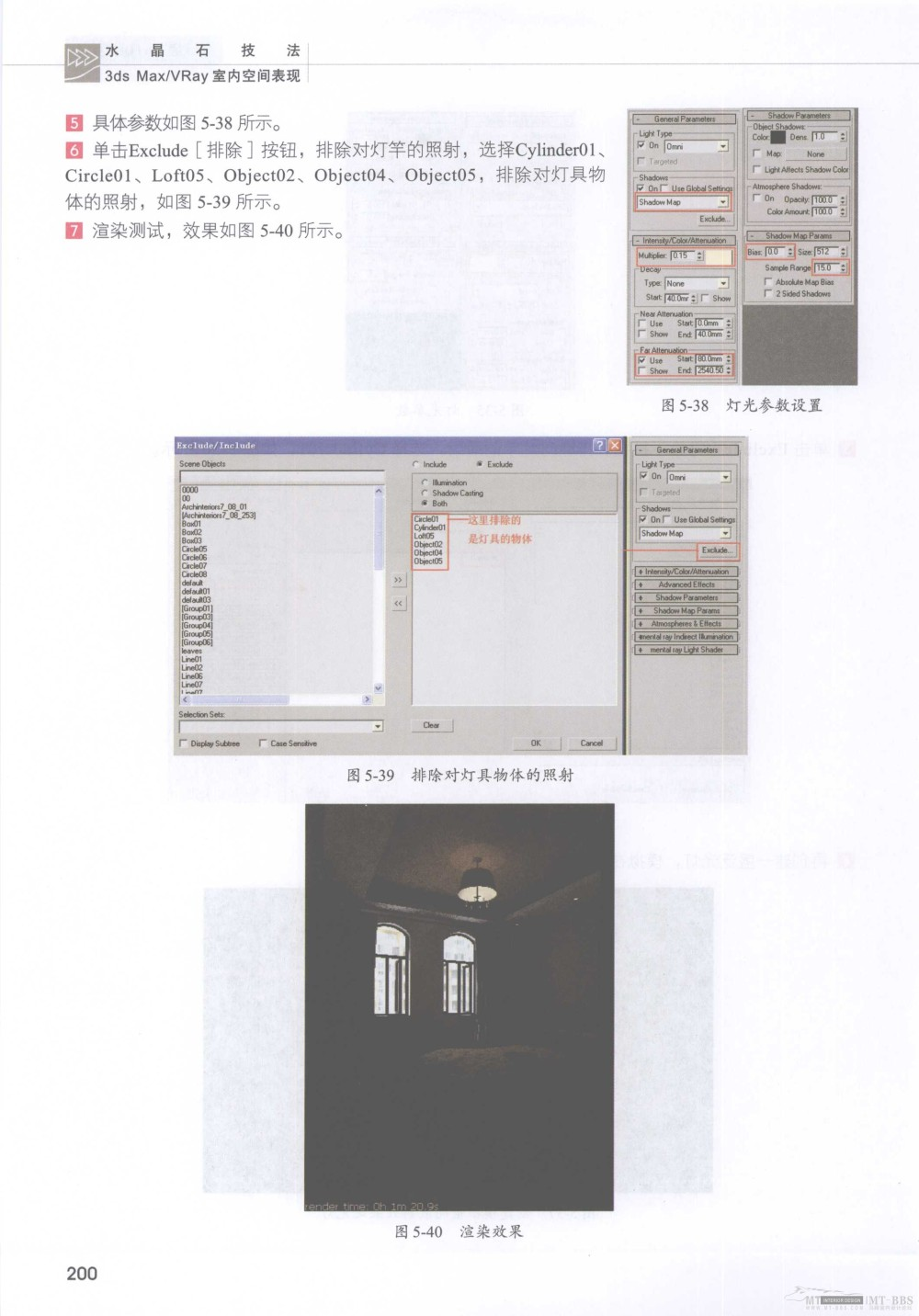 水晶石技法-3ds_Max&VRay室内空间表现_水晶石技法-3ds_Max&VRay室内空间表现_页面_206.jpg