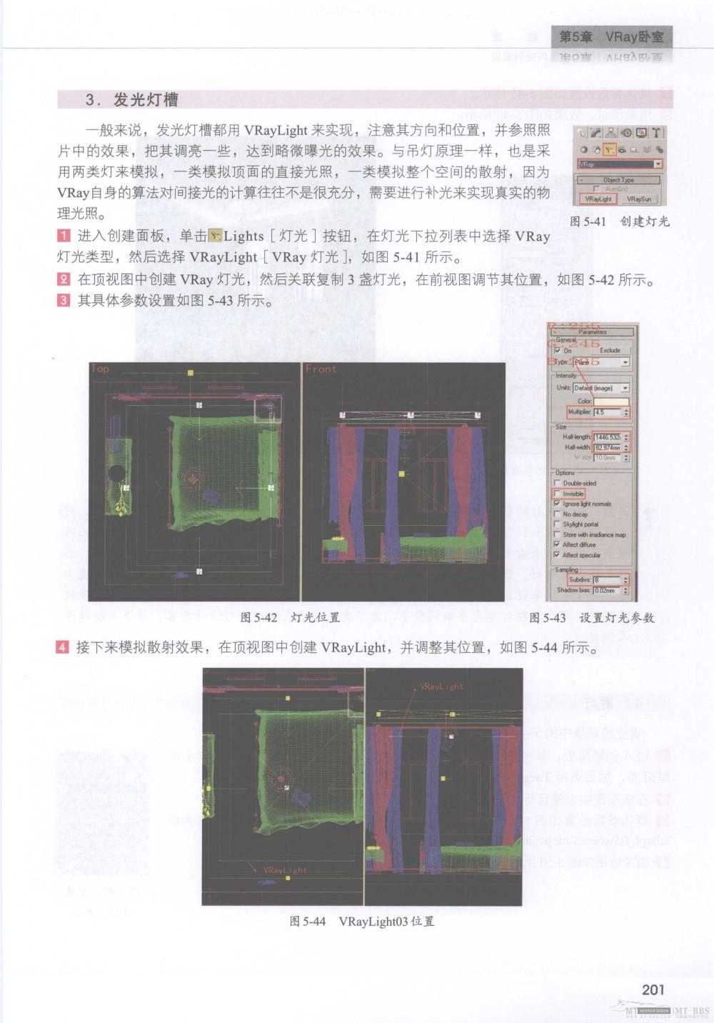 水晶石技法-3ds_Max&VRay室内空间表现_水晶石技法-3ds_Max&VRay室内空间表现_页面_207.jpg