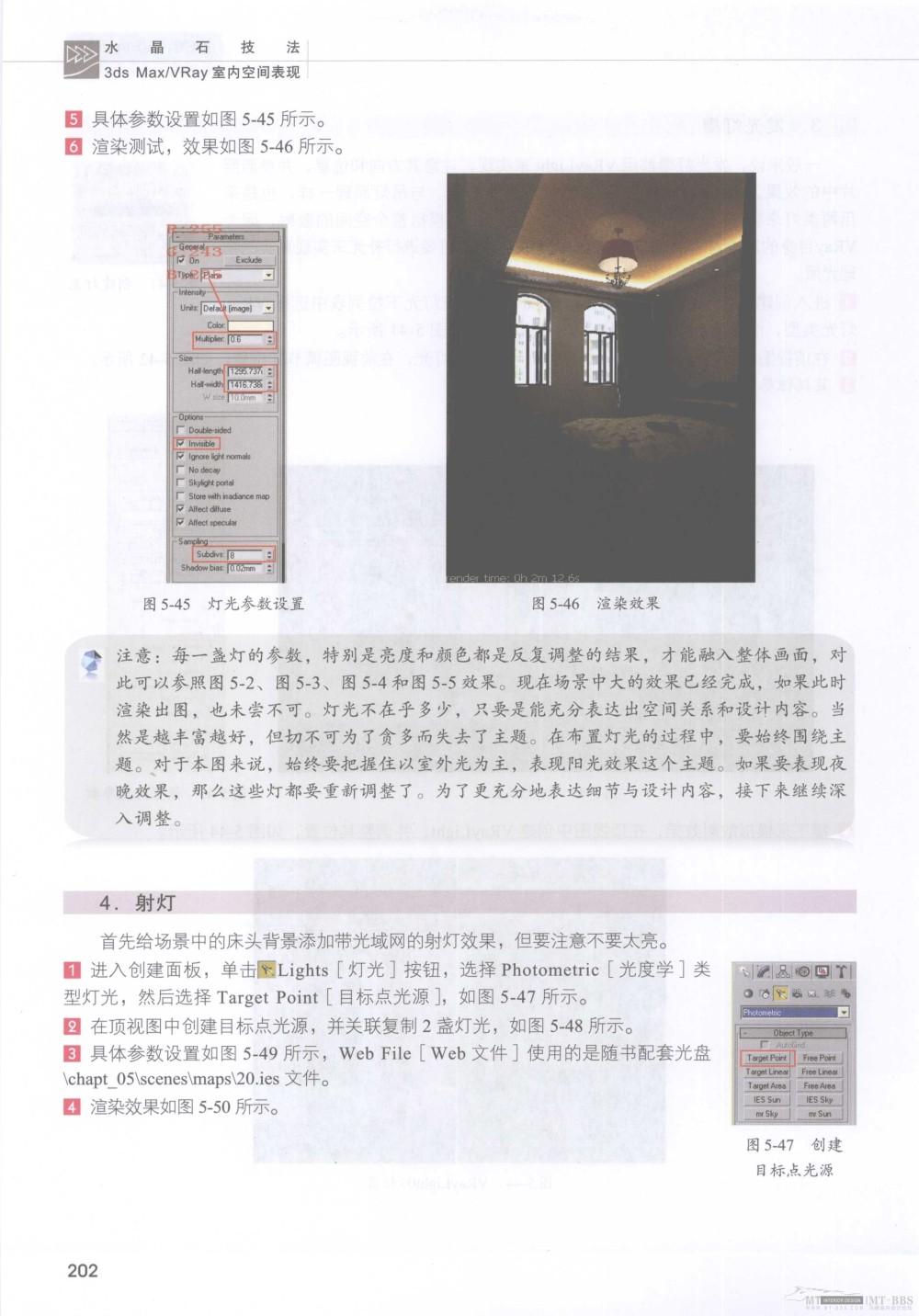 水晶石技法-3ds_Max&VRay室内空间表现_水晶石技法-3ds_Max&VRay室内空间表现_页面_208.jpg