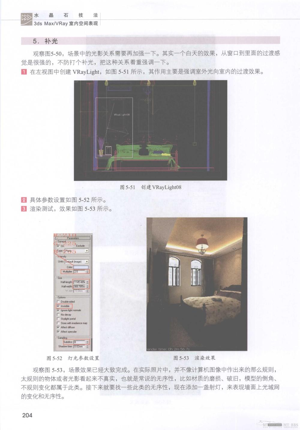 水晶石技法-3ds_Max&VRay室内空间表现_水晶石技法-3ds_Max&VRay室内空间表现_页面_210.jpg