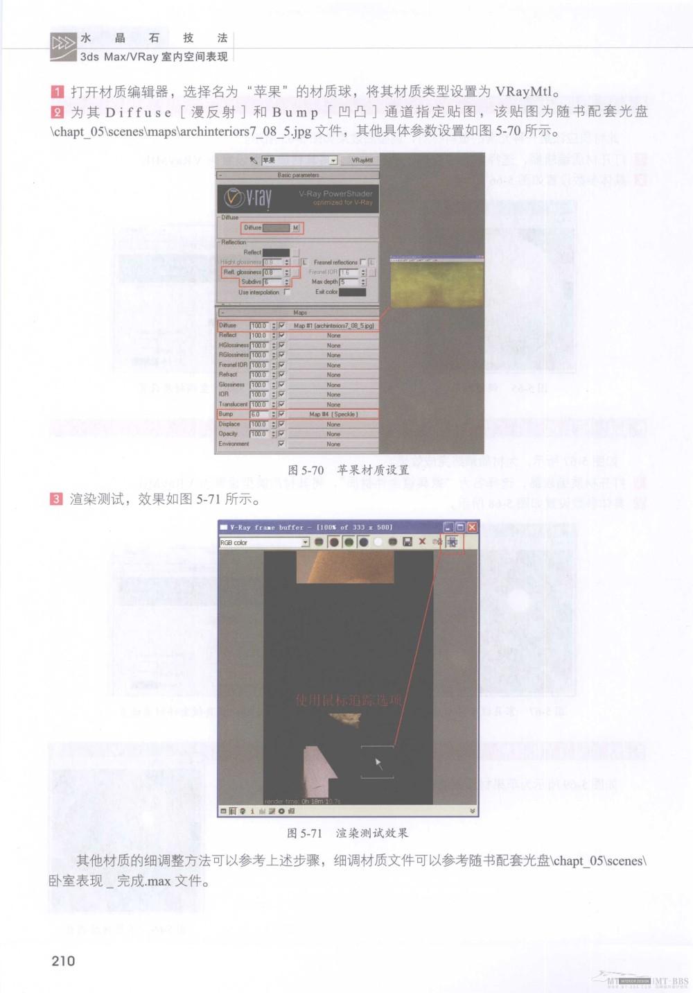 水晶石技法-3ds_Max&VRay室内空间表现_水晶石技法-3ds_Max&VRay室内空间表现_页面_216.jpg