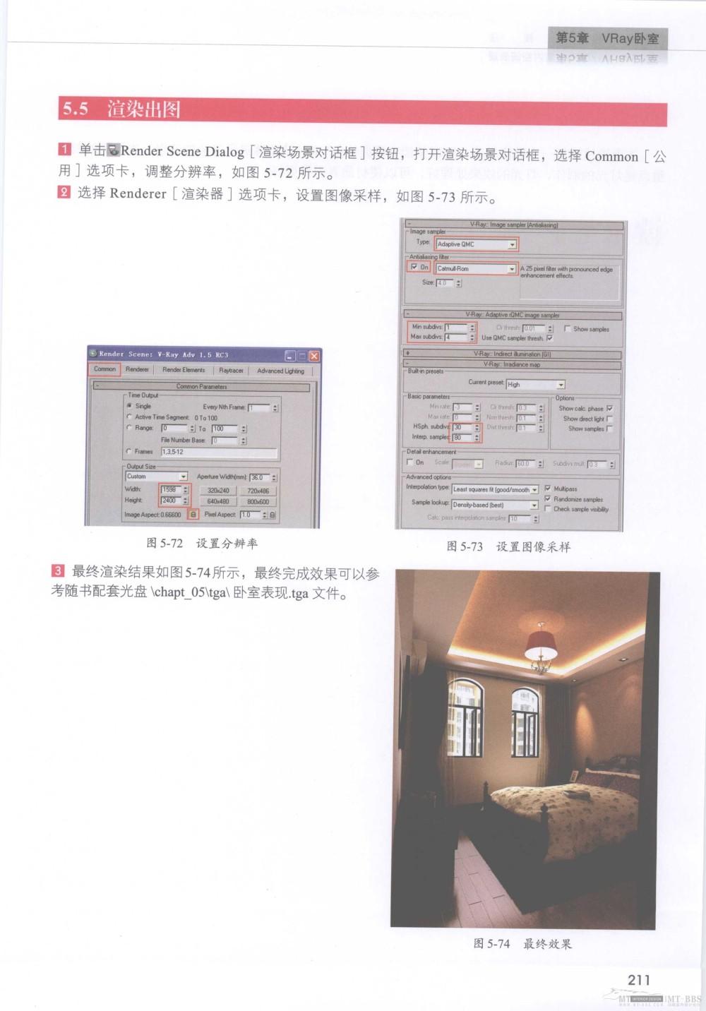 水晶石技法-3ds_Max&VRay室内空间表现_水晶石技法-3ds_Max&VRay室内空间表现_页面_217.jpg