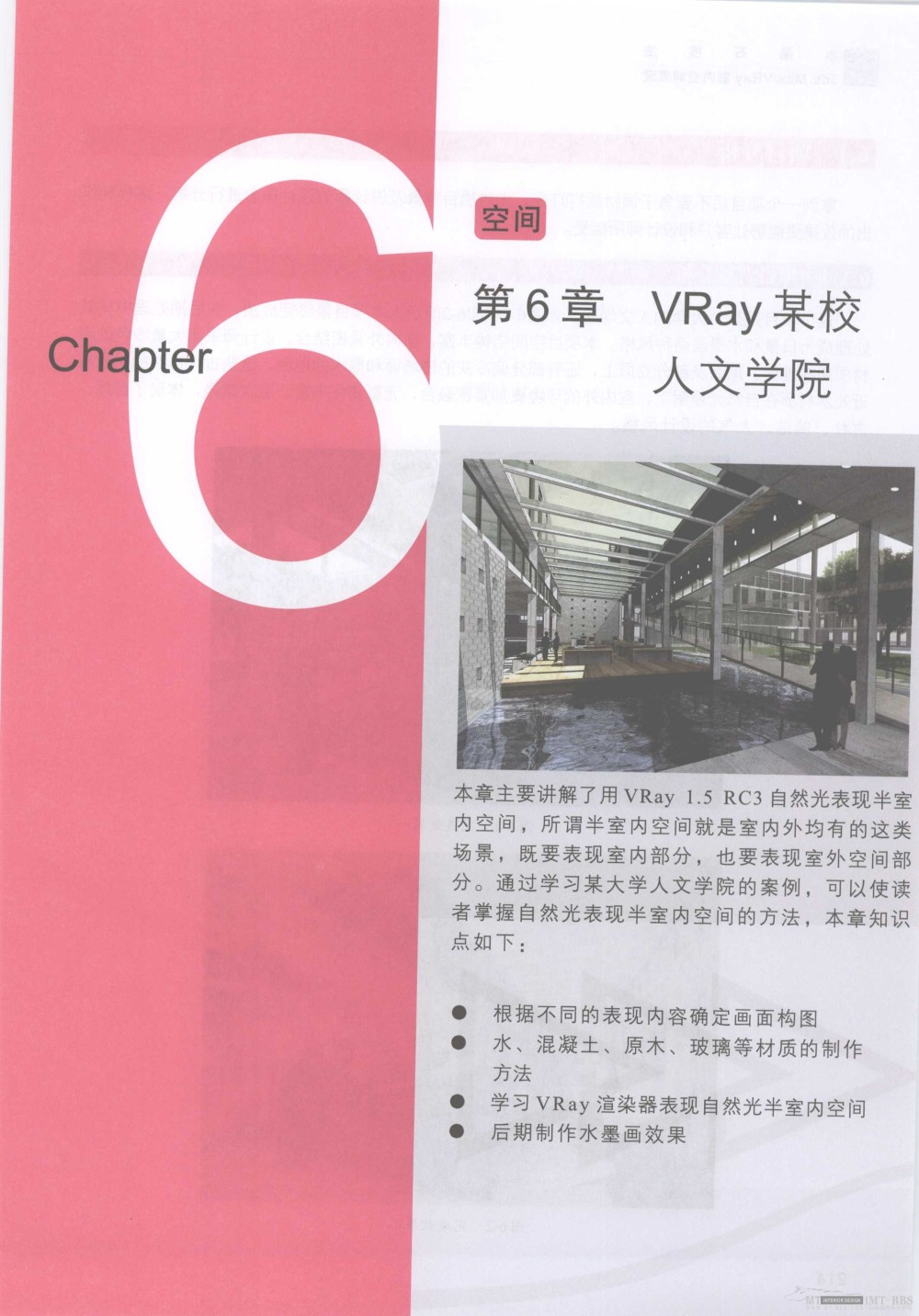 水晶石技法-3ds_Max&VRay室内空间表现_水晶石技法-3ds_Max&VRay室内空间表现_页面_219.jpg