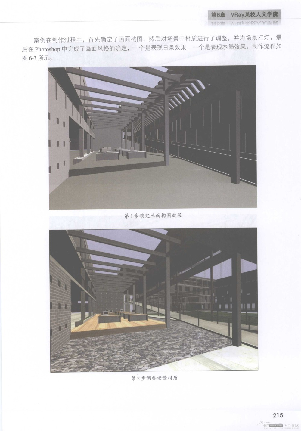 水晶石技法-3ds_Max&VRay室内空间表现_水晶石技法-3ds_Max&VRay室内空间表现_页面_221.jpg