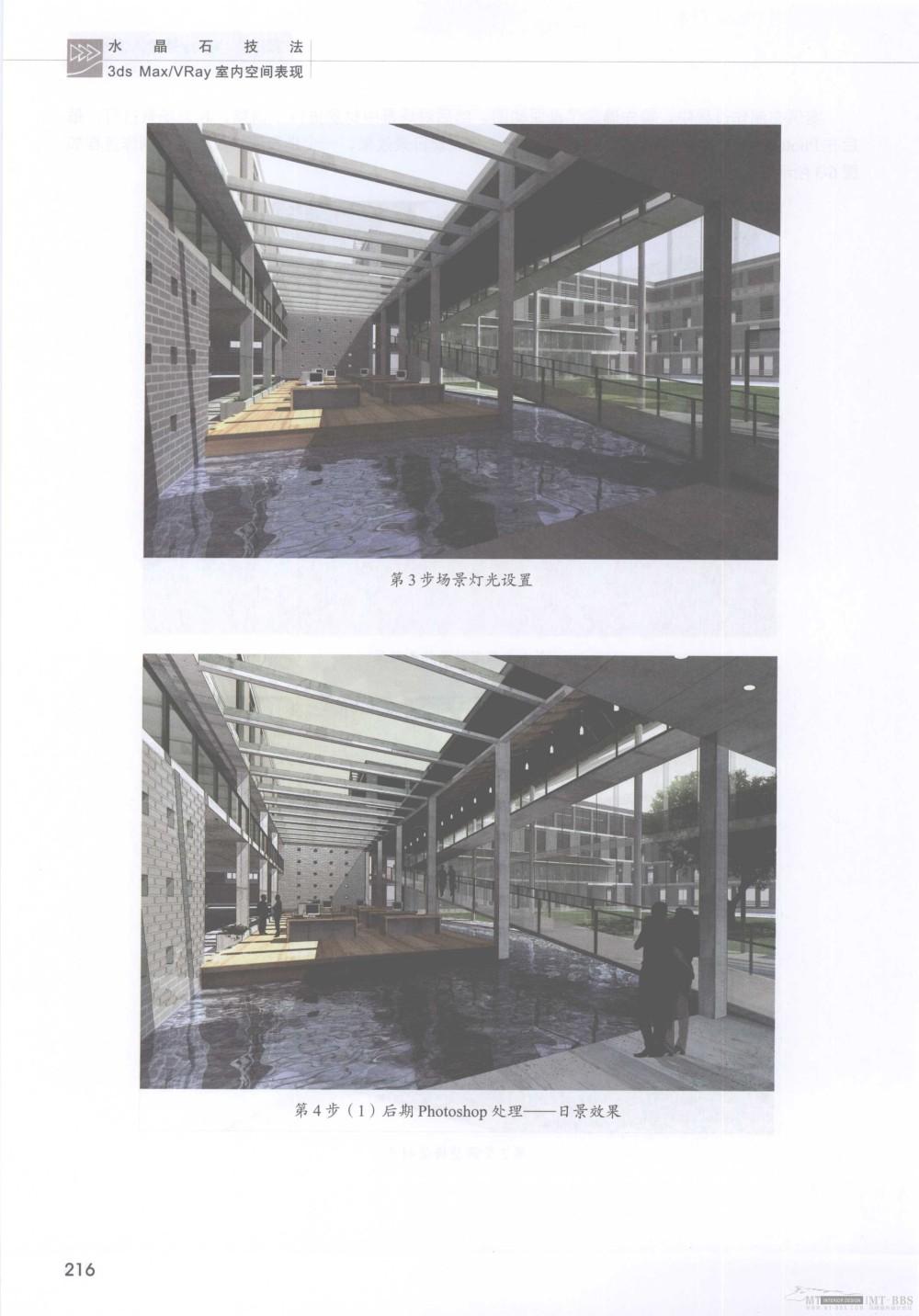 水晶石技法-3ds_Max&VRay室内空间表现_水晶石技法-3ds_Max&VRay室内空间表现_页面_222.jpg